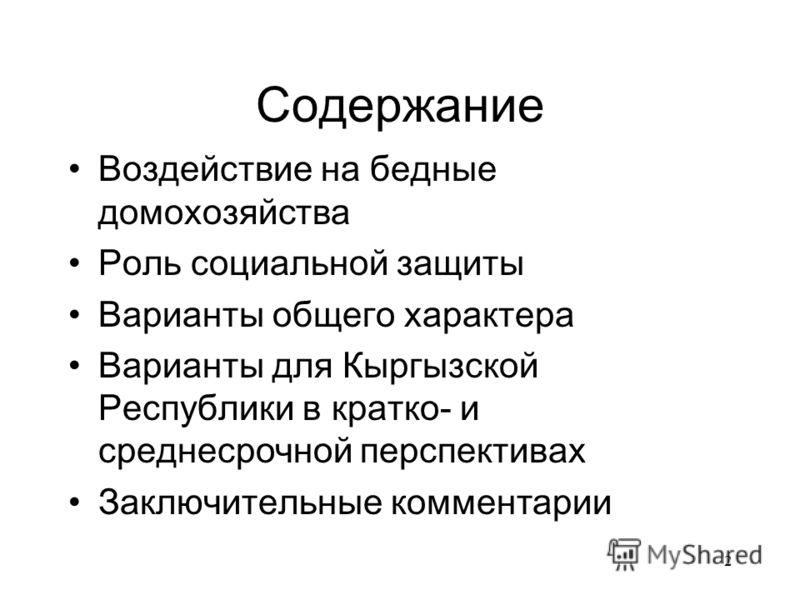 2 Содержание Воздействие на бедные домохозяйства Роль социальной защиты Варианты общего характера Варианты для Кыргызской Республики в кратко- и среднесрочной перспективах Заключительные комментарии