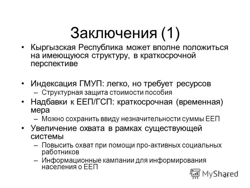 25 Заключения (1) Кыргызская Республика может вполне положиться на имеющуюся структуру, в краткосрочной перспективе Индексация ГМУП: легко, но требует ресурсов –Структурная защита стоимости пособия Надбавки к ЕЕП/ГСП: краткосрочная (временная) мера –