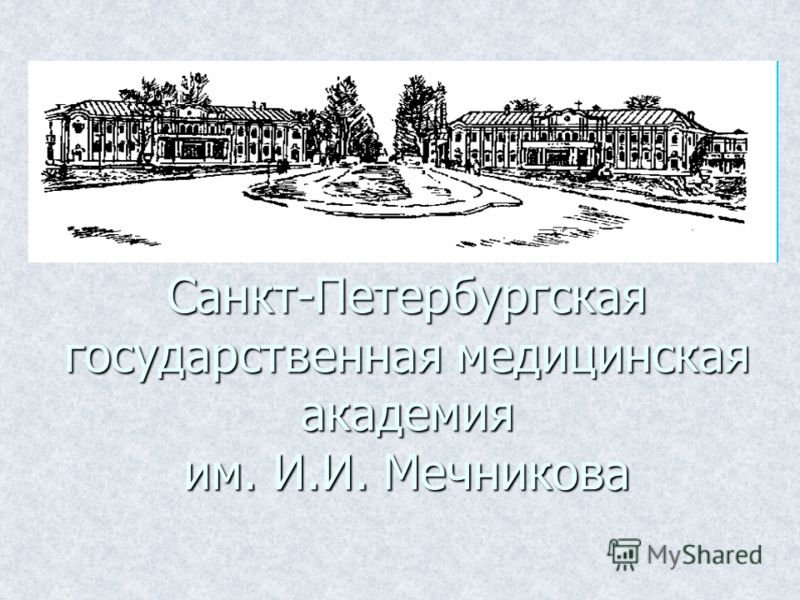 Санкт-Петербургская государственная медицинская академия им. И.И. Мечникова