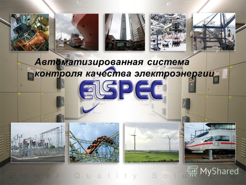 Автоматизированная система контроля качества электроэнергии