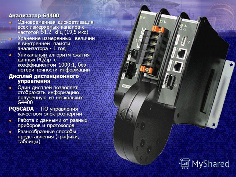 Анализатор G4400 Одновременная дискретизация всех измеряемых каналов с частотой 51.2 кГц (19,5 мкс) Одновременная дискретизация всех измеряемых каналов с частотой 51.2 кГц (19,5 мкс) Хранение измеренных величин в внутренней памяти анализатора - 1 год