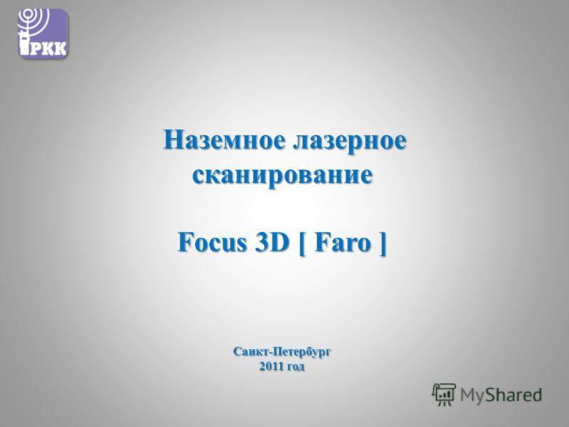 Наземное лазерное сканирование Focus 3D [ Faro ] Санкт-Петербург 2011 год