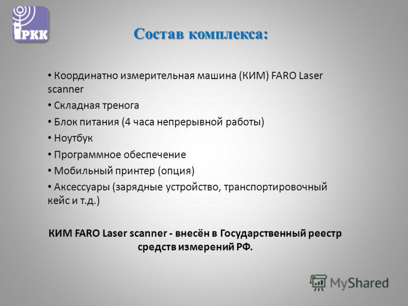 Состав комплекса: Координатно измерительная машина (КИМ) FARO Laser scanner Складная тренога Блок питания (4 часа непрерывной работы) Ноутбук Программное обеспечение Мобильный принтер (опция) Аксессуары (зарядные устройство, транспортировочный кейс и