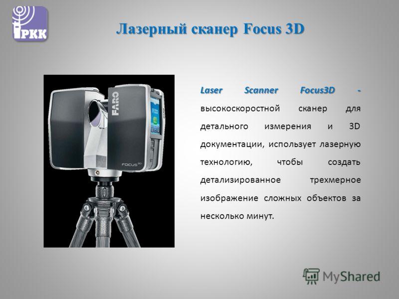 Лазерный сканер Focus 3D Laser Scanner Focus3D - Laser Scanner Focus3D - высокоскоростной сканер для детального измерения и 3D документации, использует лазерную технологию, чтобы создать детализированное трехмерное изображение сложных объектов за нес