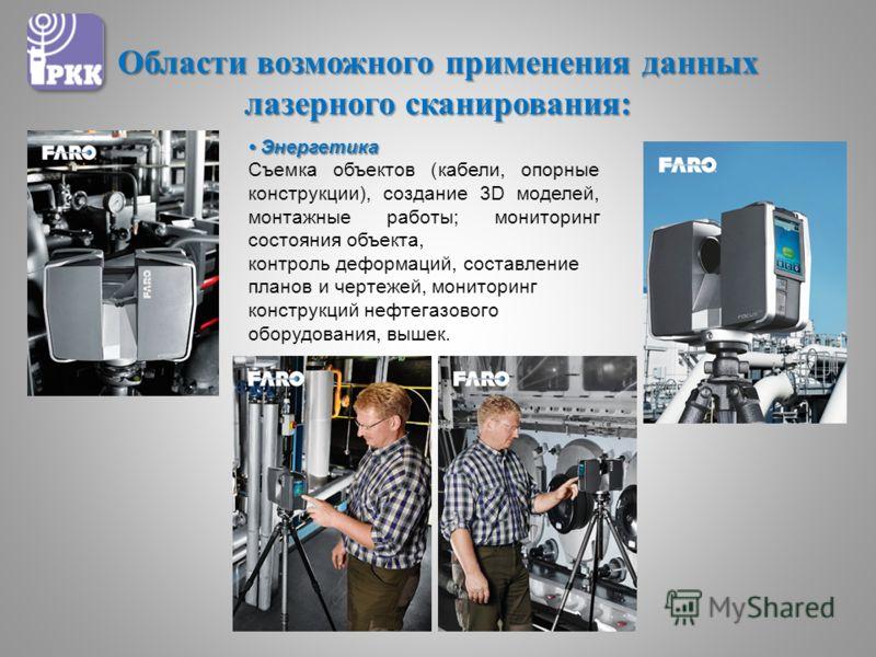 Энергетика Энергетика Съемка объектов (кабели, опорные конструкции), создание 3D моделей, монтажные работы; мониторинг состояния объекта, контроль деформаций, составление планов и чертежей, мониторинг конструкций нефтегазового оборудования, вышек. Об