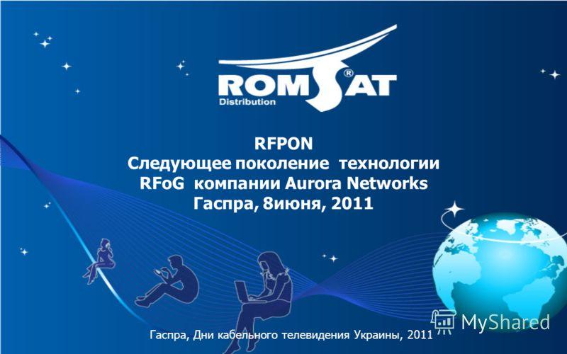 RFPON Следующее поколение технологии RFoG компании Aurora Networks Гаспра, 8июня, 2011 Гаспра, Дни кабельного телевидения Украины, 2011