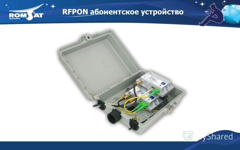 RFPON абонентское устройство