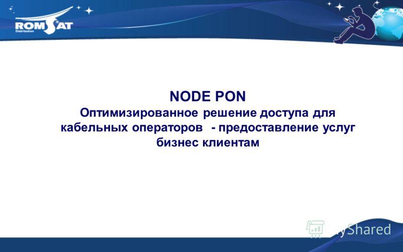 NODE PON Оптимизированное решение доступа для кабельных операторов - предоставление услуг бизнес клиентам