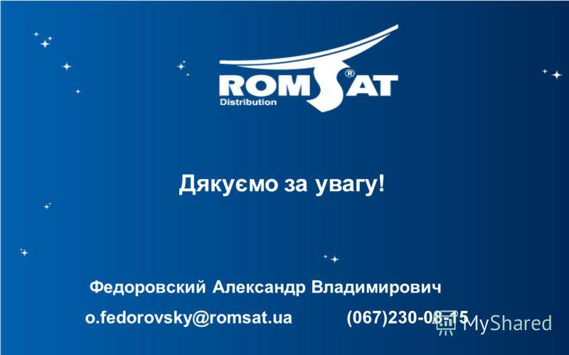 Дякуємо за увагу! o.fedorovsky@romsat.ua (067)230-08-15 Федоровский Александр Владимирович