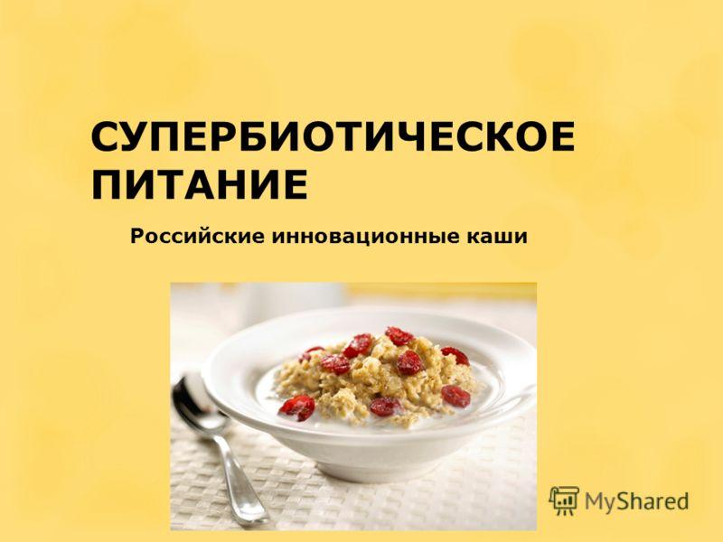 СУПЕРБИОТИЧЕСКОЕ ПИТАНИЕ Российские инновационные каши