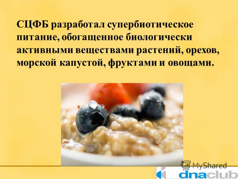 СЦФБ разработал супербиотическое питание, обогащенное биологически активными веществами растений, орехов, морской капустой, фруктами и овощами.