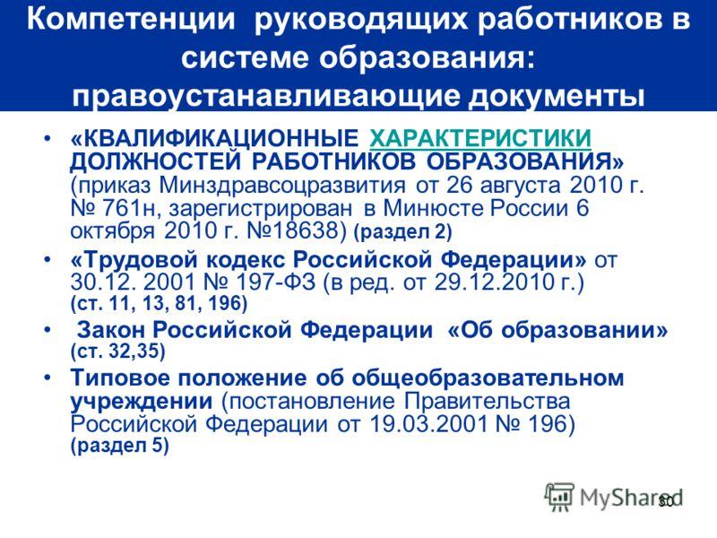 30 «КВАЛИФИКАЦИОННЫЕ ХАРАКТЕРИСТИКИ ДОЛЖНОСТЕЙ РАБОТНИКОВ ОБРАЗОВАНИЯ» (приказ Минздравсоцразвития от 26 августа 2010 г. 761н, зарегистрирован в Минюсте России 6 октября 2010 г. 18638) (раздел 2)ХАРАКТЕРИСТИКИ «Трудовой кодекс Российской Федерации» о