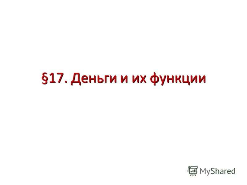 §17. Деньги и их функции