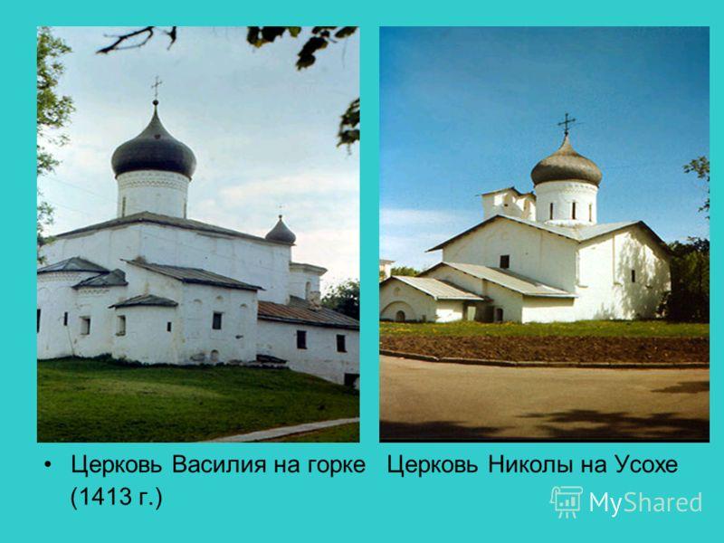 Церковь Василия на горке Церковь Николы на Усохе (1413 г.)