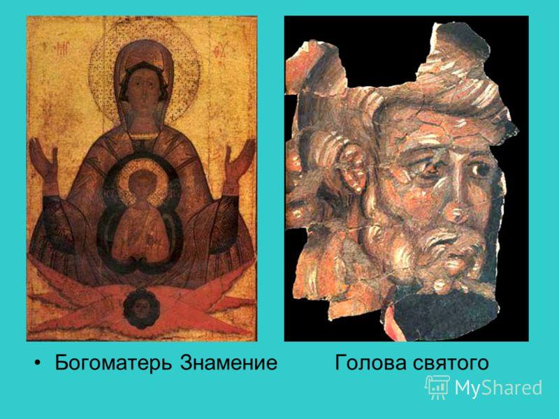 Богоматерь Знамение Голова святого