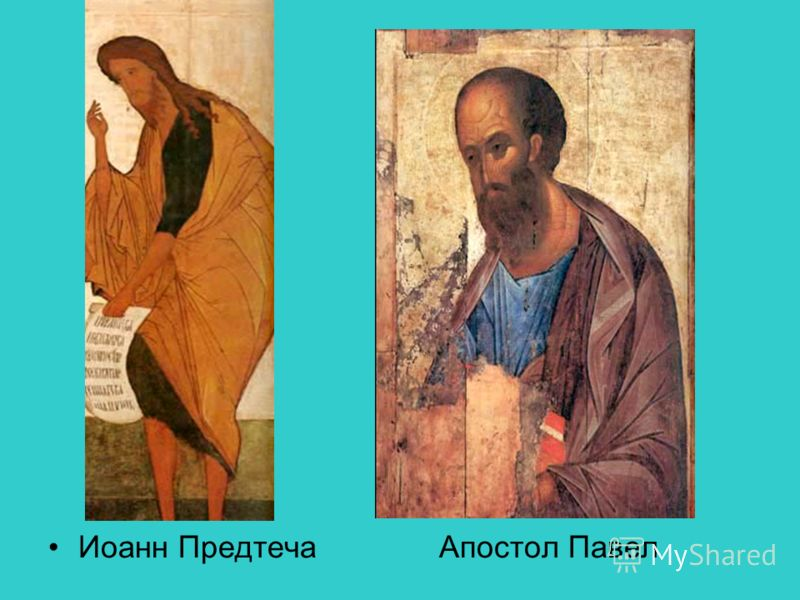 Иоанн Предтеча Апостол Павел