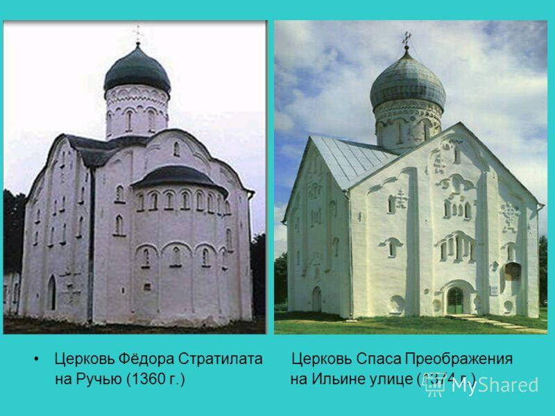 Церковь Фёдора Стратилата Церковь Спаса Преображения на Ручью (1360 г.) на Ильине улице (1374 г.)