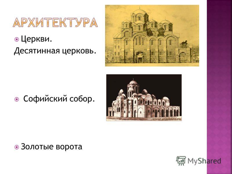 Церкви. Десятинная церковь. Софийский собор. Золотые ворота