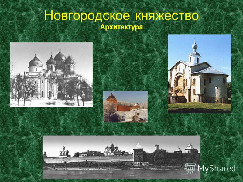 Новгородское княжество Архитектура