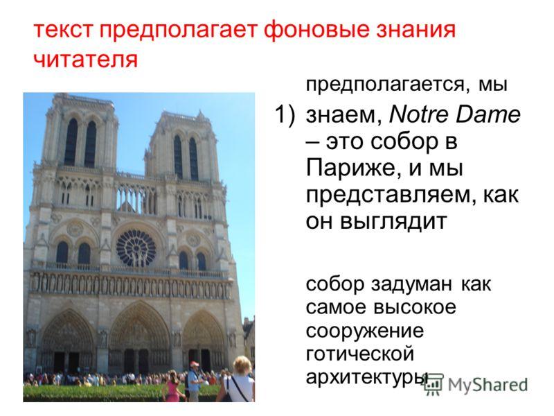 текст предполагает фоновые знания читателя предполагается, мы 1)знаем, Notre Dame – это собор в Париже, и мы представляем, как он выглядит собор задуман как самое высокое сооружение готической архитектуры