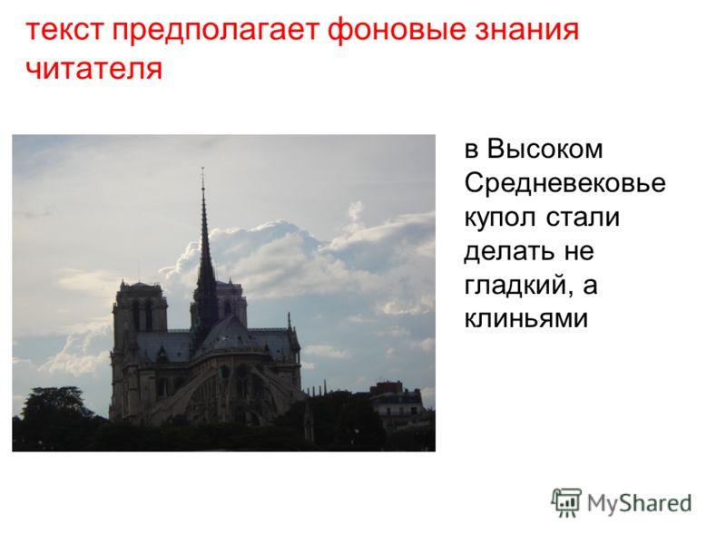 текст предполагает фоновые знания читателя в Высоком Средневековье купол стали делать не гладкий, а клиньями