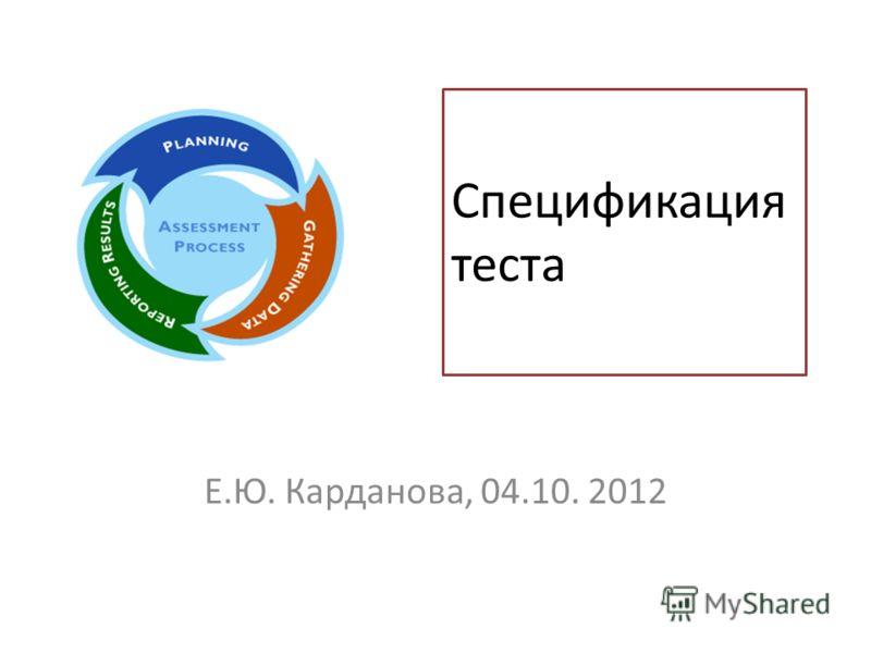 Спецификация теста Е.Ю. Карданова, 04.10. 2012