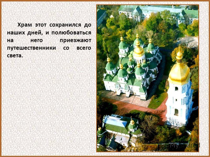 Храм этот сохранился до наших дней, и полюбоваться на него приезжают путешественники со всего света.