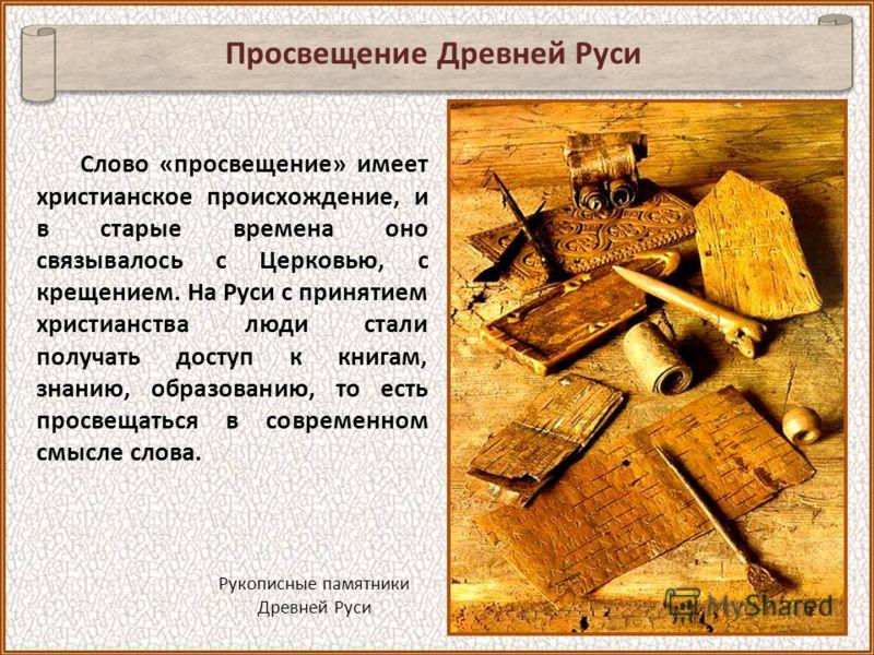 Слово «просвещение» имеет христианское происхождение, и в старые времена оно связывалось с Церковью, с крещением. На Руси с принятием христианства люди стали получать доступ к книгам, знанию, образованию, то есть просвещаться в современном смысле сло