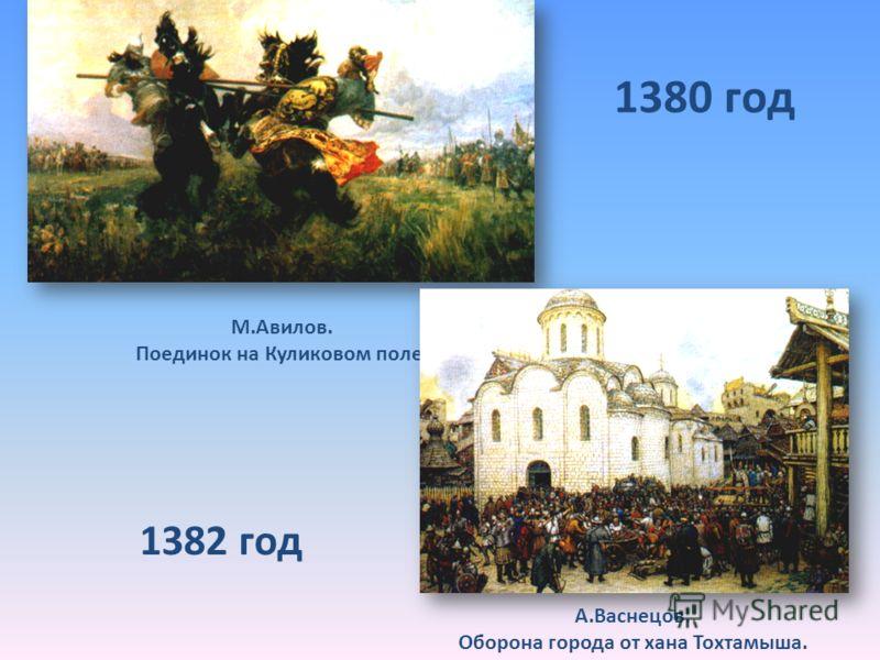 М.Авилов. Поединок на Куликовом поле. А.Васнецов. Оборона города от хана Тохтамыша. 1380 год 1382 год