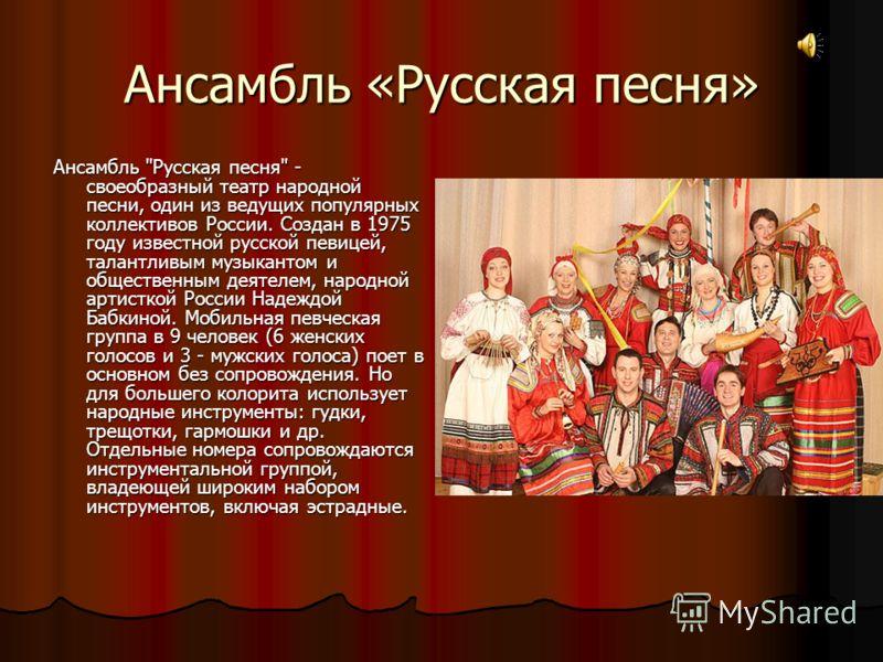 Ансамбль «Русская песня» Ансамбль