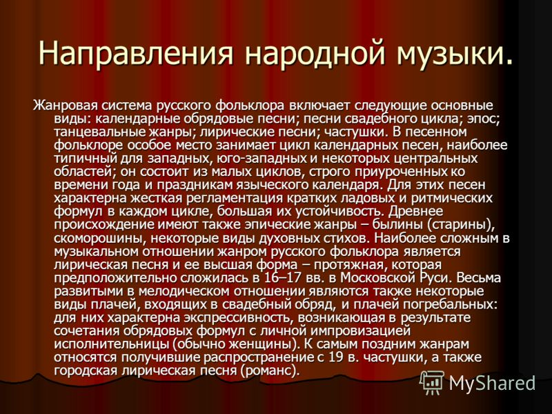 проект по музыке русская народная песня