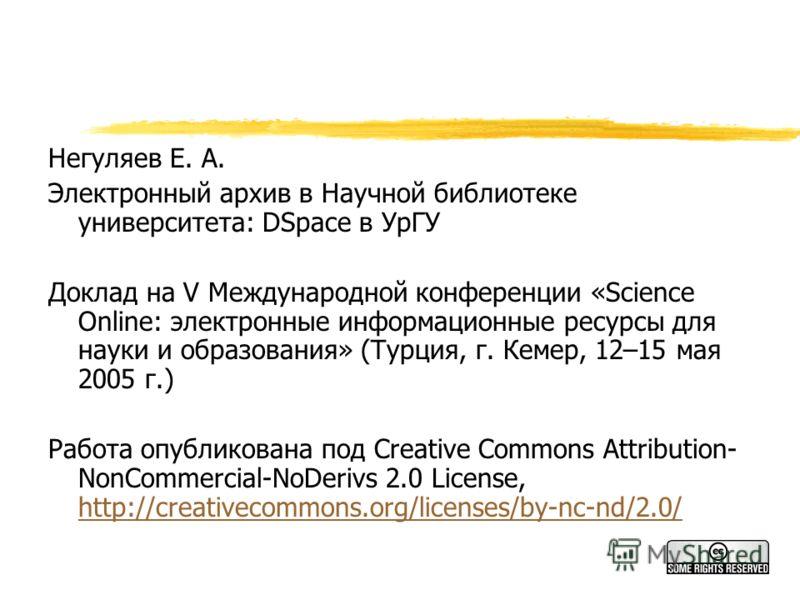 Негуляев Е. А. Электронный архив в Научной библиотеке университета: DSpace в УрГУ Доклад на V Международной конференции «Science Online: электронные информационные ресурсы для науки и образования» (Турция, г. Кемер, 12–15 мая 2005 г.) Работа опублико