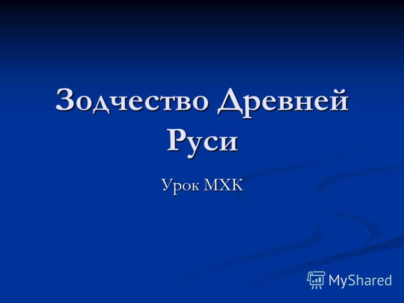 Зодчество Древней Руси Урок МХК