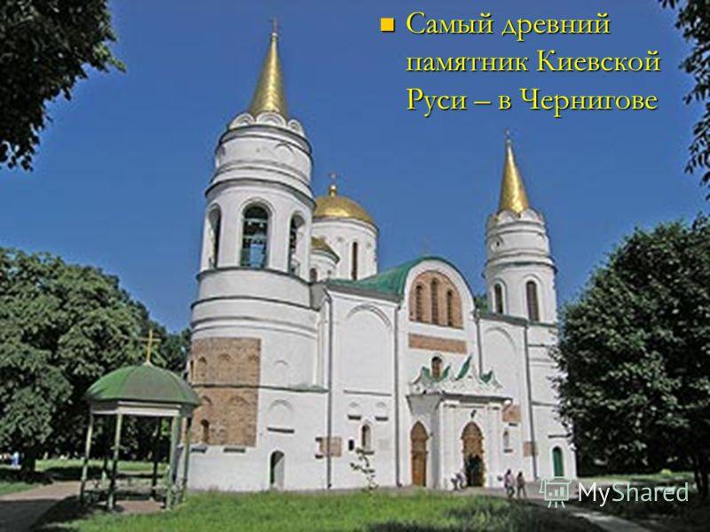 Самый древний памятник Киевской Руси – в Чернигове Самый древний памятник Киевской Руси – в Чернигове