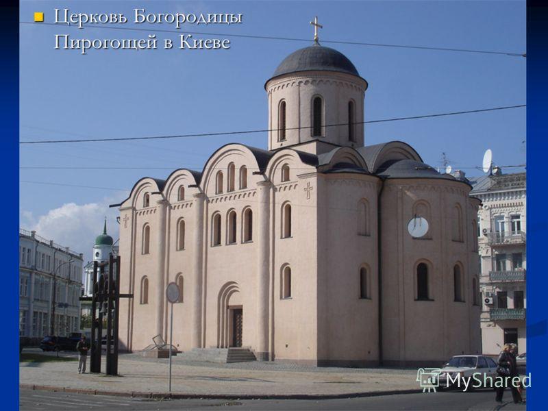 Церковь Богородицы Пирогощей в Киеве Церковь Богородицы Пирогощей в Киеве