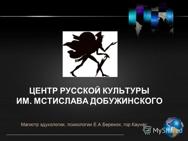 Магистр эдукологии, психологии Е.А.Бережок, гор.Каунас.