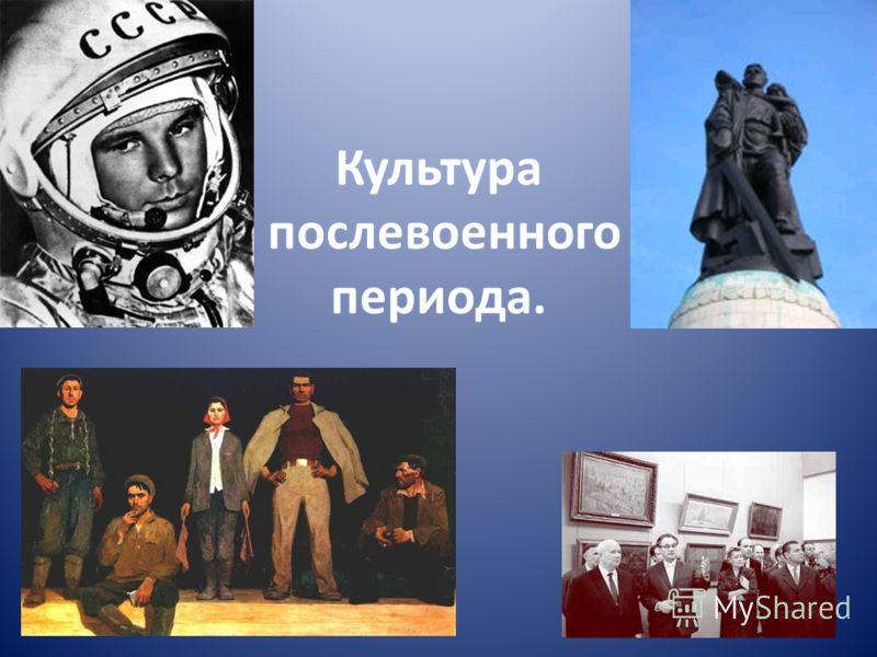 Культура послевоенного периода.