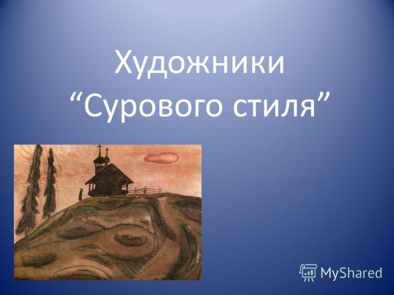 ХудожникиСурового стиля