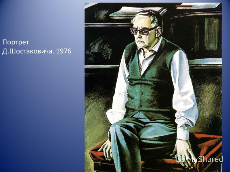 Портрет Д.Шостаковича. 1976