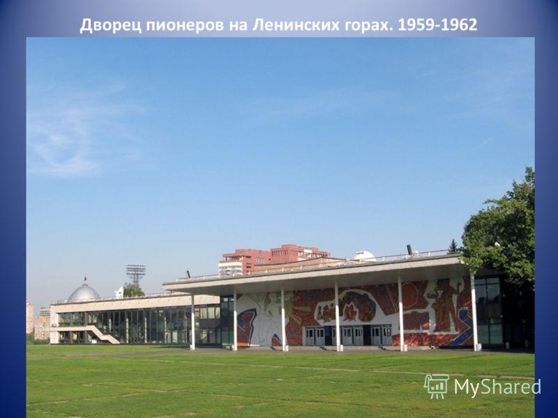 Дворец пионеров на Ленинских горах. 1959-1962
