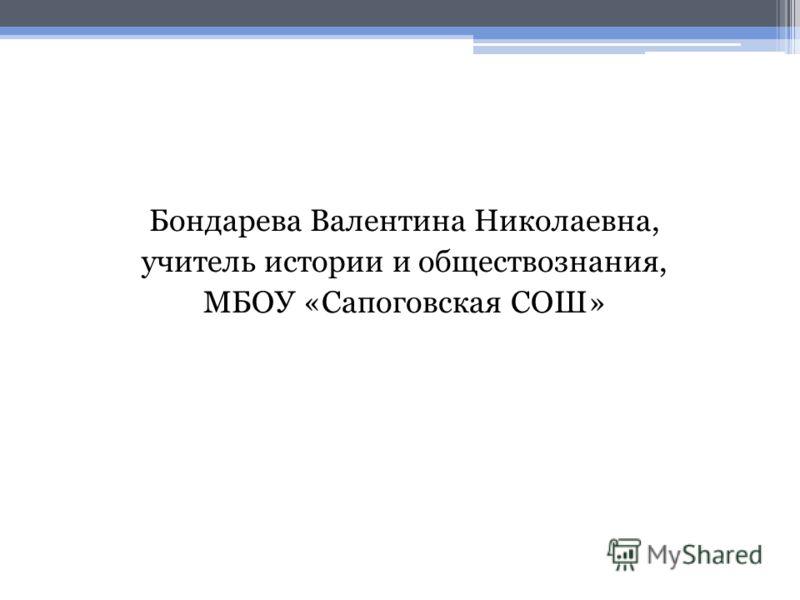 Бондарева Валентина Николаевна, учитель истории и обществознания, МБОУ «Сапоговская СОШ»