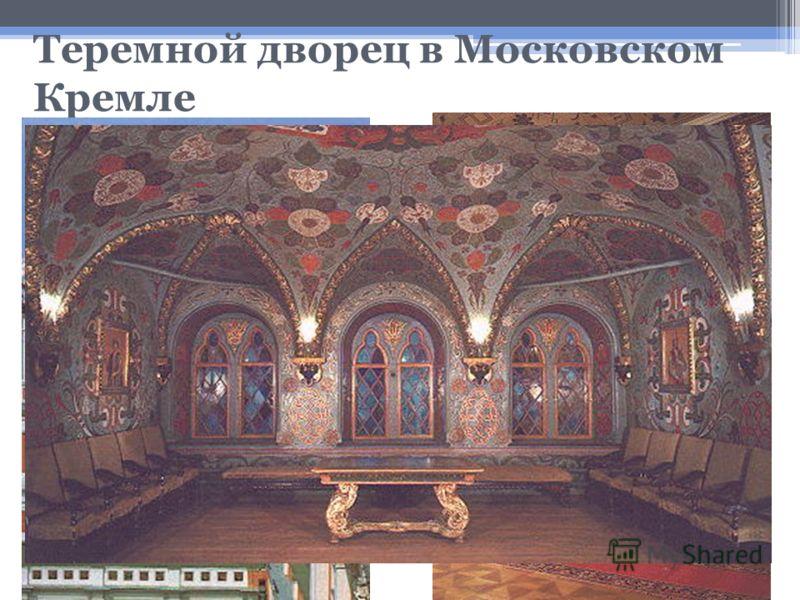 Теремной дворец в Московском Кремле В 1635 году царь Михаил Федорович начал сооружение дворца, получившего впоследствии название Теремного. Русские зодчие Антип Константинов, Бажен Огурцов, Трефил Шарутин и Ларион Ушаков, использовали части старого К
