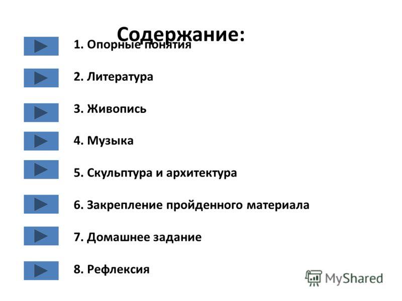 Презентация на тему Художественная культура народов России  2 Содержание 1