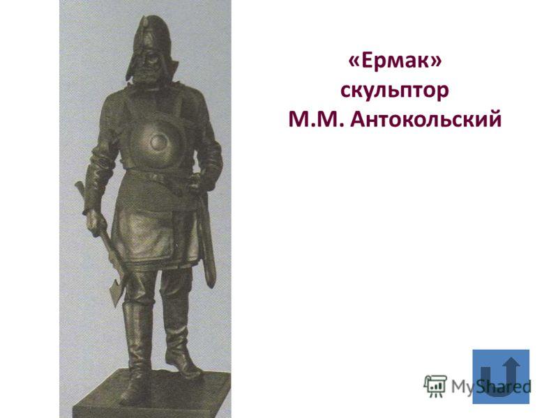 «Ермак» скульптор М.М. Антокольский