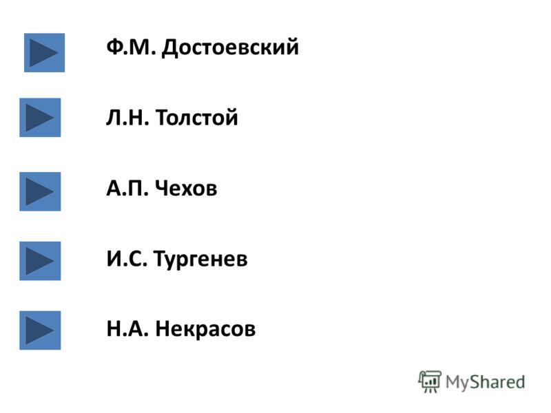 Ф.М. Достоевский Л.Н. Толстой А.П. Чехов И.С. Тургенев Н.А. Некрасов