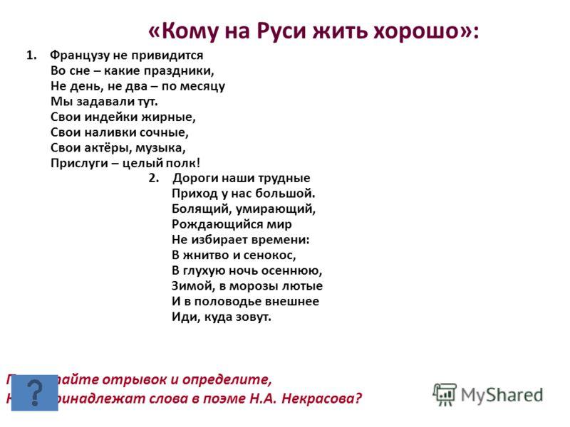 Поэма русские женщины некрасов презентация