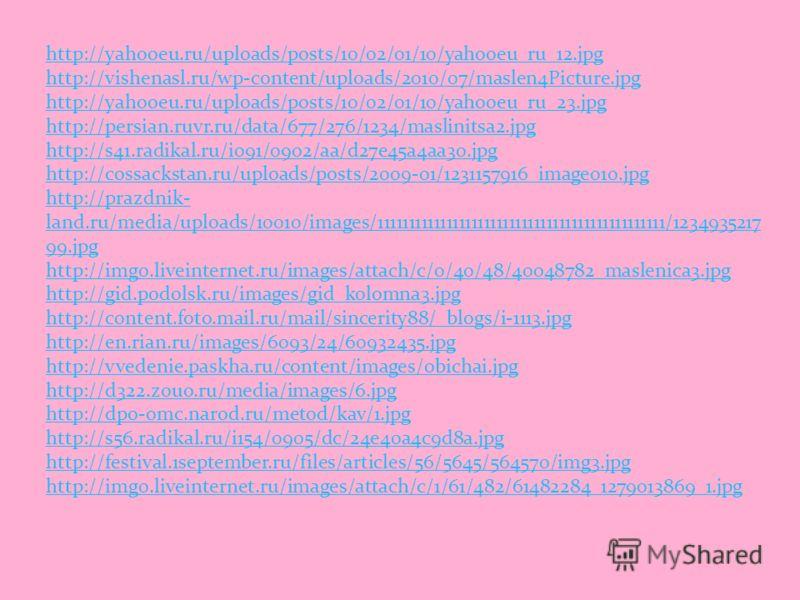 http://yahooeu.ru/uploads/posts/10/02/01/10/yahooeu_ru_12.jpg http://vishenasl.ru/wp-content/uploads/2010/07/maslen4Picture.jpg http://yahooeu.ru/uploads/posts/10/02/01/10/yahooeu_ru_23.jpg http://persian.ruvr.ru/data/677/276/1234/maslinitsa2.jpg htt