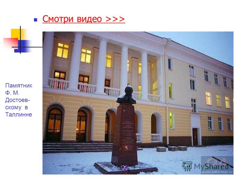 Смотри видео >>> Памятник Ф. М. Достоев- скому в Таллинне