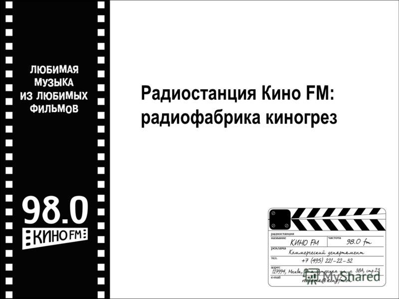 Радиостанция Кино FM: радиофабрика киногрез