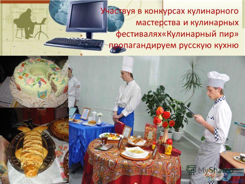Участвуя в конкурсах кулинарного мастерства и кулинарных фестивалях«Кулинарный пир» пропагандируем русскую кухню 10